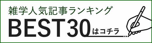 雑学人気記事ランキングBEST30