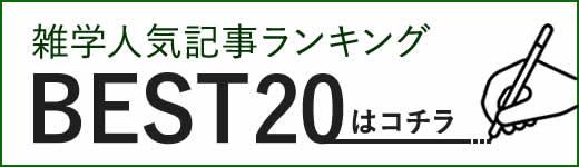 雑学人気記事ランキングBEST20